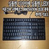심플한 디자인에 심플한 LED! 이온크루 구텐베르크 INNOVATION G530 광축 게이밍 키보드