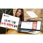 LG전자 초경량 노트북 '그램' 누적 판매 30만 대 돌파