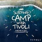 쌍용차, 티볼리 오너 위한 서핑캠프 개최
