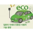 [오토저널] 일본의 차세대 친환경 자동차 기술 동향