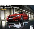 BMW 코리아, 카카오톡 플러스친구 서비스 공식 오픈