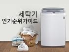 18년 3월 세탁기 판매순위, LG전자 점유율 65% 압도적 1위!