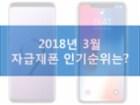[3월 인기순위] 갤럭시S9 출시 후 1개월, 자급제 스마트폰 인기순위 변화는?!