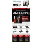 AMD 쿼드코어, 잘만쿨러, 삼성SSD까지 좋은 부품은 다 모였다, 포유컴퓨터, 옥션과 함께 최신 컴퓨터 특가 프로모션 진행