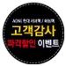 AONE 네트워크장비 고객감사 파격할인 이벤트!!