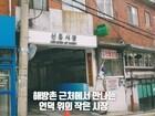 이태원과는 또다른 갬성, 해방촌 신흥시장에 가보았다!!|쉐어하우스