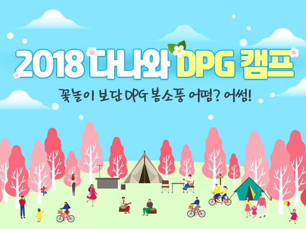 2018 다나와 DPG캠프 봄소풍~ 어떰? 어썸! [버스 집결지 안내]