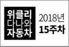 [위클리 다나와 자동차] 2018년 15차 주요소식