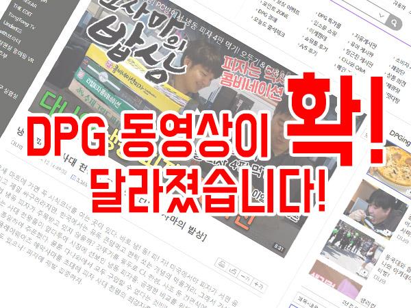 DPG 동영상 페이지 개선 안내
