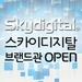 [PNN] 스카이디지탈, 게이밍 키보드, 마우스 최대 54% 특가 판매