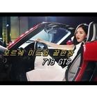 [현장에서] 포르쉐 미드십의 끝판왕 '718 GTS'