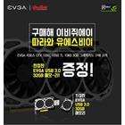 이엠텍, EVGA 지포스 그래픽카드 구매 고객 대상 한정판 USB 3.0 32GB 메모리 증정