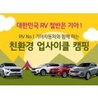 기아차 '친환경 업사이클 캠핑'참가자 모집