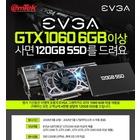 이엠텍, EVGA 지포스 GTX 1060 6GB 이상 구매 고객, 120GB SSD 증정 이벤트 실시