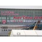 2018 베이징오토쇼 1신 - 중국의 개방 조치, 제 2의 도약을 꿈꾼다