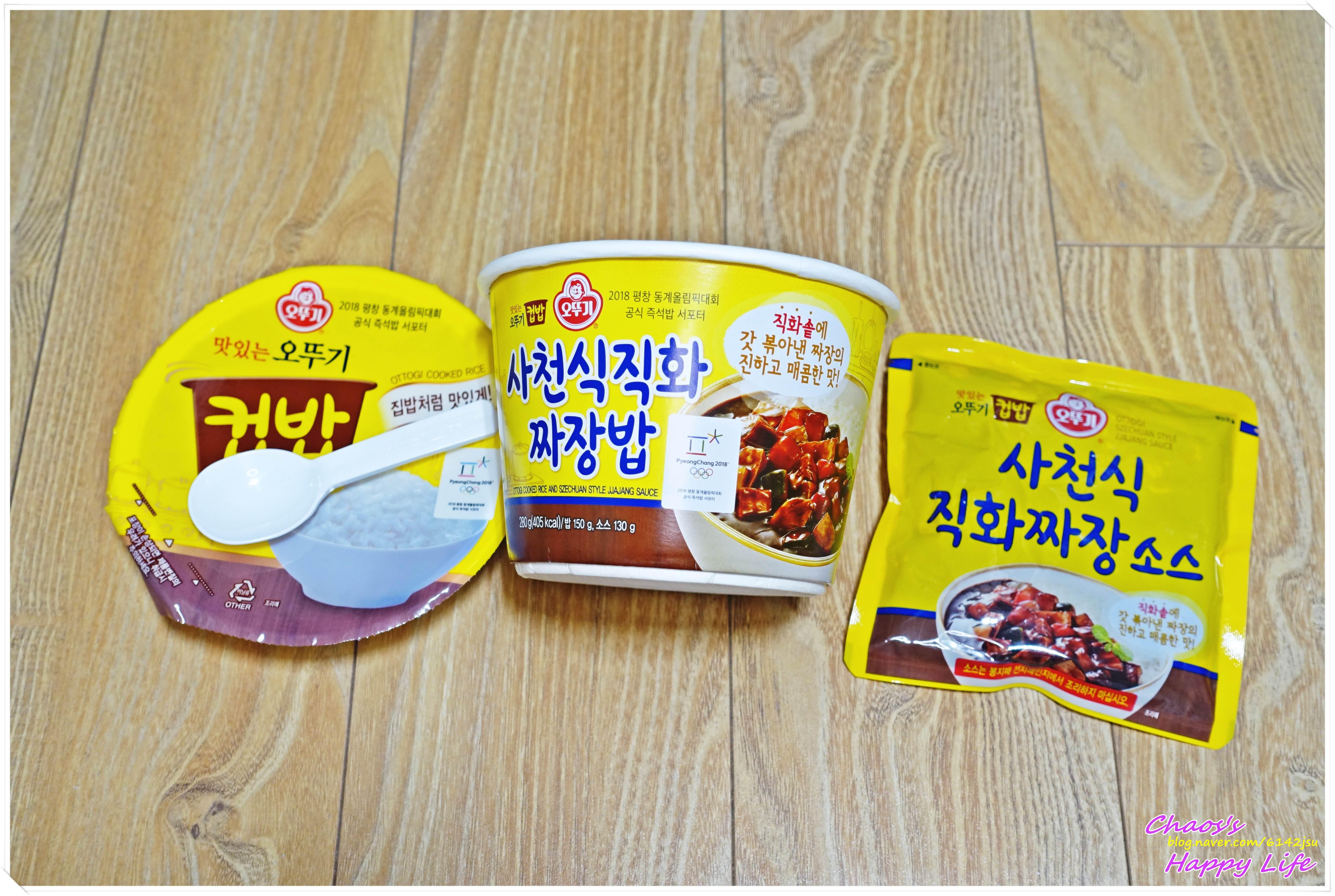 매콤하고 고기가 듬뿍!!! 오뚜기컵밥 사천식직화 짜장밥