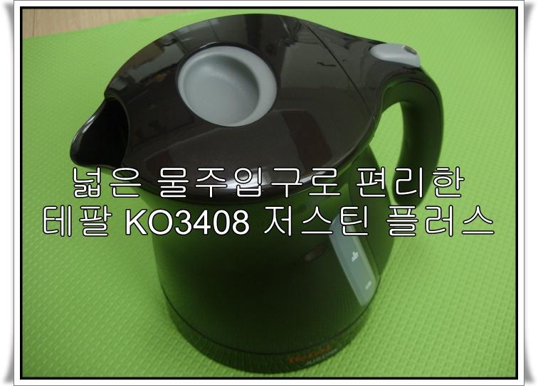넓은 물주입구가 편리한 테팔 KO3408 저스틴 플러스