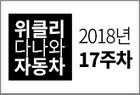 [위클리 다나와 자동차] 2018년 17차 주요소식