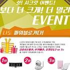 솔로몬닷컴, LG전자 외장ODD 구매자 대상 '크리스마스' 이벤트
