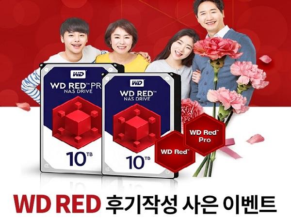 WD RED 사용기 쓰고 푸짐한 경품받자 ♥