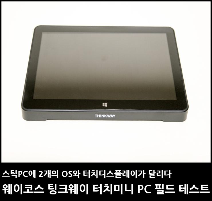 웨이코스 팅크웨이 터치미니 PC 사용...