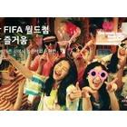 현대자동차, 러시아 월드컵 응원 다양한 팬파크 이벤트 실시