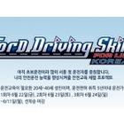 포드코리아, 2018 '드라이빙 스킬 포 라이프(DSFL)' 참가자 모집