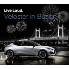 현대차, 벨로스터 부산 모터쇼 렌탈 이벤트 실시