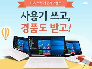 LG노트북 사용기쓰고 32인치 tv 받기!!