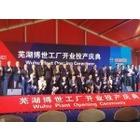 보쉬, 중국에 신공장 건설... 커넥티드 솔루션 생산
