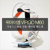 위아이엠 VIRGO M60 게이밍 헤드셋