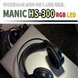 초저가 고성능 7.1채널 게이밍 헤드폰 MANIC HS-300 RGB LED