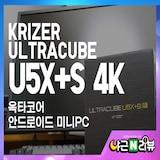 이게 진짜 평생 무료 셋탑박스! 크라이저 울트라 HD 옥타코어 안드로이드 미니PC 울트라큐브 U5X+S