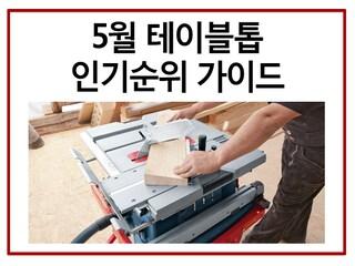 [5월 인기순위 가이드] - 뚝딱뚝딱, 목공 필수품 테이블톱!