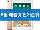 [5월 인기순위] 아이패드 6세대 출시 후 아이패드 판매량 변화, 그리고 갤럭시탭S4 출시 임박!