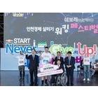 한국지엠, 인천 경제살리기 페스티벌 개최..경영 정상화 시동