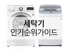 18년 5월 세탁기 판매순위, LG전자 아성 뛰어넘을 수 있을까?