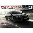 BMW 뉴 M5, '미션 임파서블: 폴 아웃'서 압도적 존재감