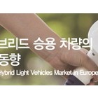 [오토저널] 전기, 하이브리드 승용 차량의 유럽 시장 동향