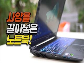 사양을 갈아 넣었다 130만원대 영상편집용 노트북 XH58 bossmonster HERO8700