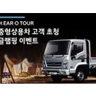 현대차, 중형 상용차 고객 이벤트 'H:EAR-O Tour' 참가자 모집