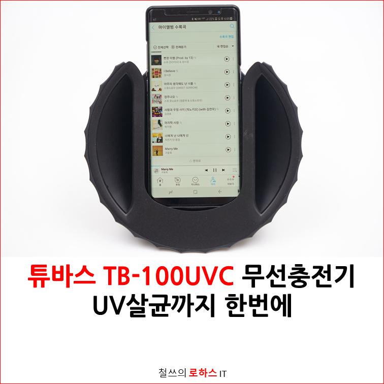 튜바스 TB-100UVC 무선충전기 UV살균까지 한번에