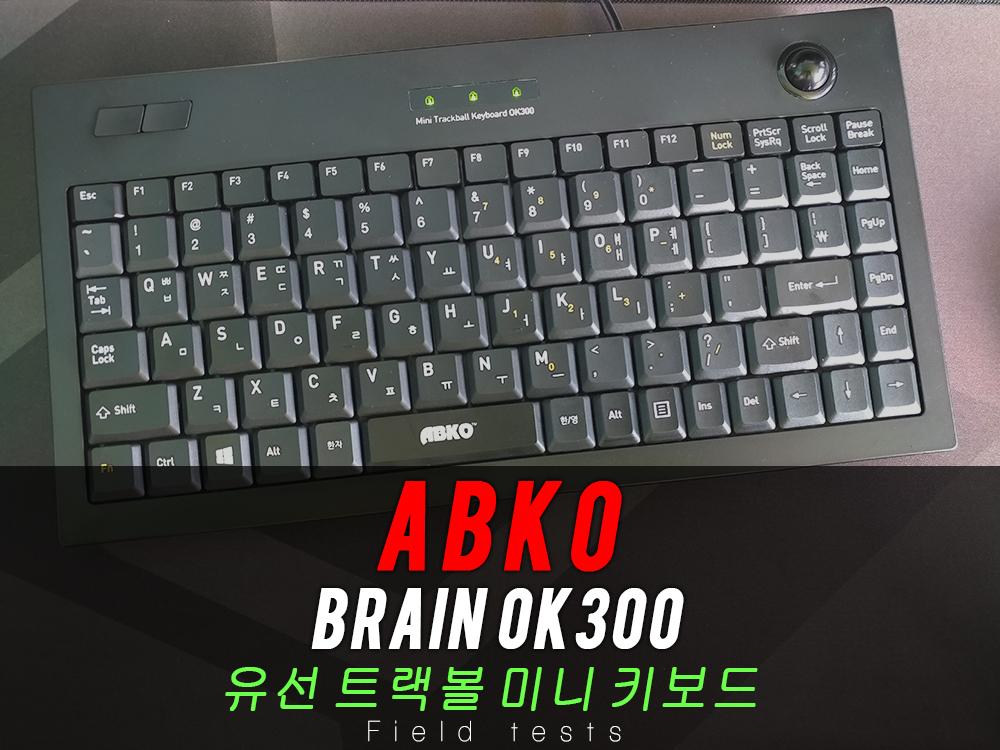 다양한 업무에도 OK! ABKO BRAIN OK300 리뷰.
