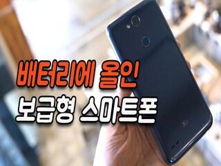 배터리에 올인한 LG X5 어떨까? 스펙은 아쉽고 배터리는 감동