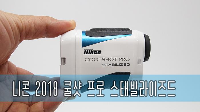 니콘 2018 쿨샷 프로 스태빌라이즈드