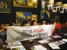 AllLook,  홍보 서포터즈 '2018 AllLook 서포터즈 1기 발대식' 진행