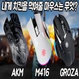 [치참TV] 몬스타 데빌스킬 배그 컨셉 마우스 3종 비교 리뷰(feat. AKM, M416, GROZA)