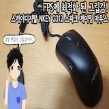 FPS에 최적화 된 그립감! 스카이디지탈 NKEY G312 스파크 게이밍 마우스