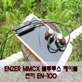 ENZER 신제품 MMCX 블루투스 케이블 엔저 EN-100XBT 사용기