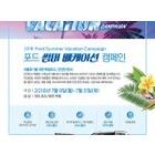 포드코리아, '2018 포드 썸머 베케이션 캠페인' 실시